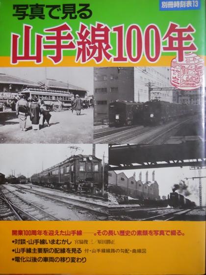 山手線100年