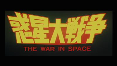 惑星大戦争00013