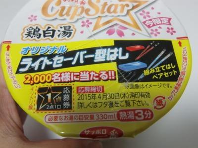 CIMG4830.jpg