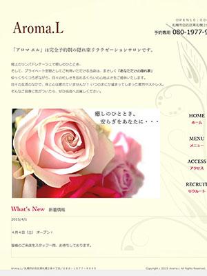 aroma_l02.jpg