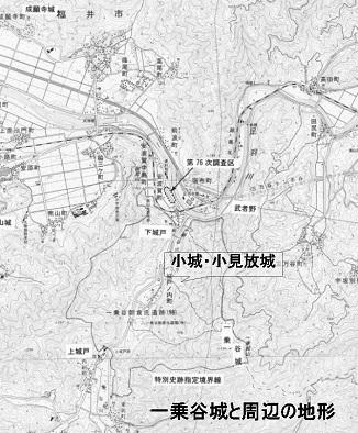 編集_一乗谷朝倉氏遺跡とその周辺IMG_0008_NEW - コピー