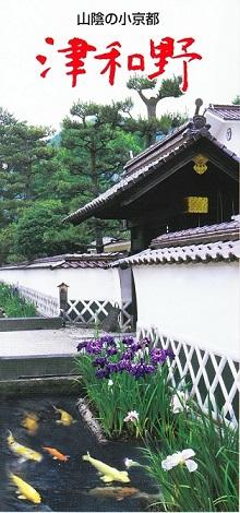 津和野町観光協会パンフ