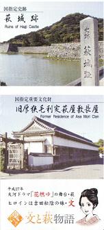 萩市観光課パンフ