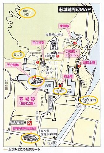 萩城跡見学ルート