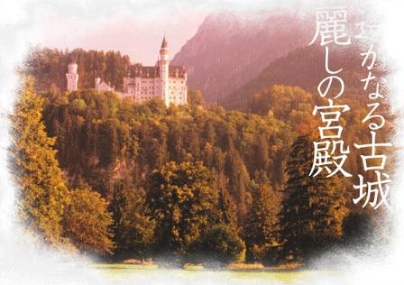 ヨーロッパのお城3