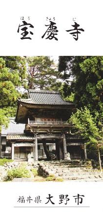 宝慶寺パンフ