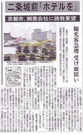 京都二条城前にホテルを