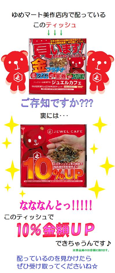 ブログ用 10UPティッシュ