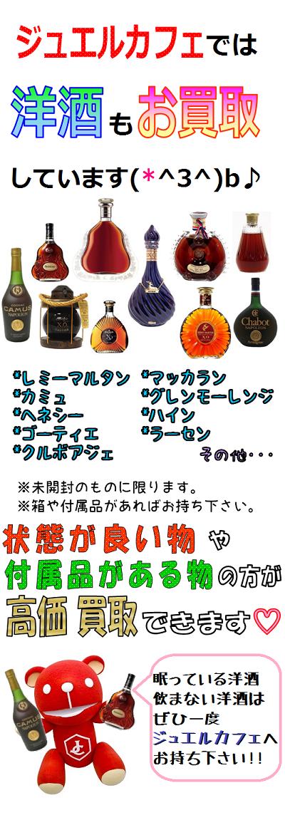 ブログ用 洋酒