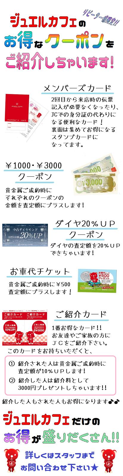 ブログ用 クーポン紹介