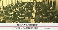 同胞を検閲した日本人