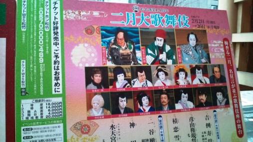 2月歌舞伎