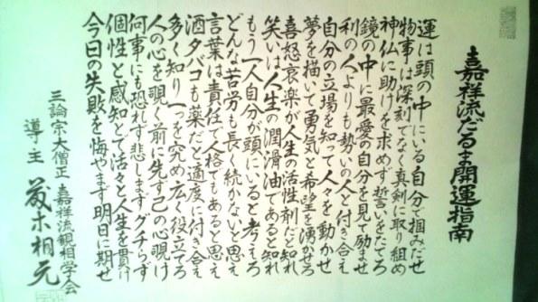 藤木相元先生の開運指南