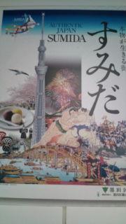 墨田区ポスター