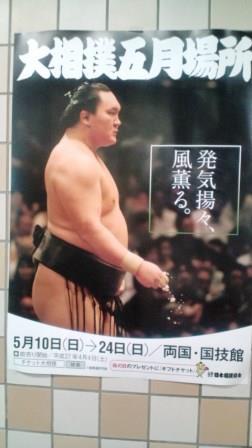 大相撲5月場所
