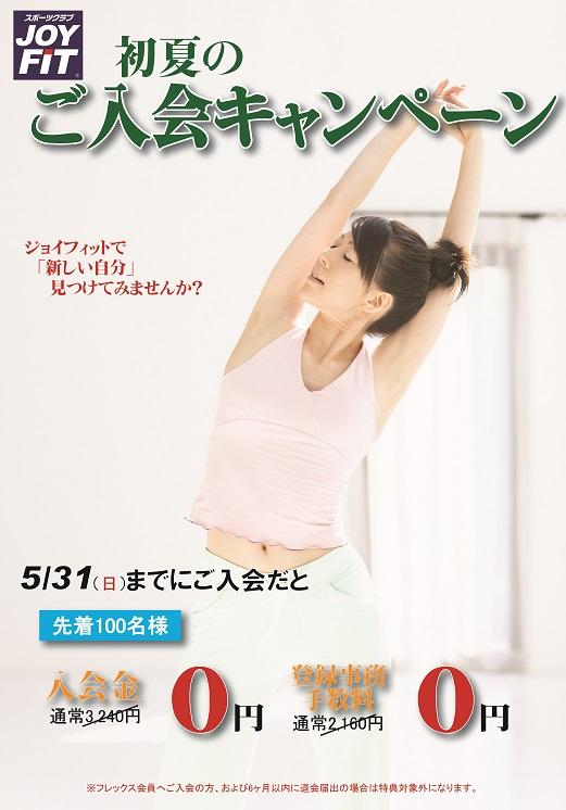 入会キャンペーンポスター1