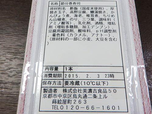20150203 4_2