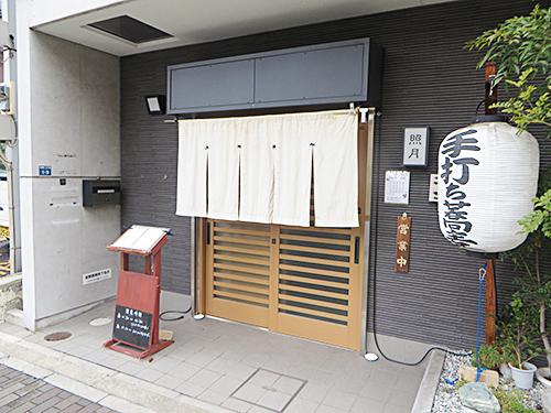 20150307 soba1_1