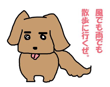 dog20150413.jpg