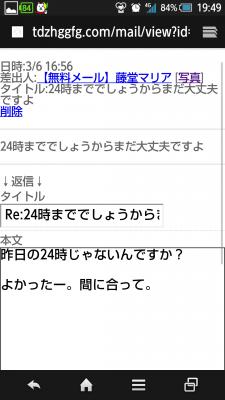 Screenshot_2015-03-06-19-49-53.png