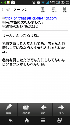 Screenshot_2015-03-18-23-52-12.png