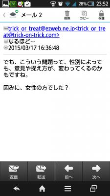 Screenshot_2015-03-18-23-52-26.png