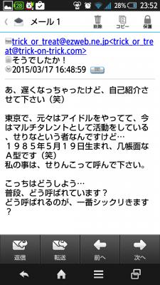 Screenshot_2015-03-18-23-52-44.png