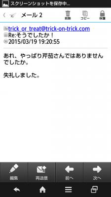 Screenshot_2015-03-28-00-37-28.png