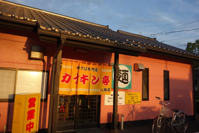 カナキン亭 八楠店4-1