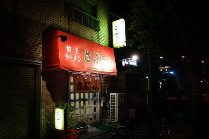 さぶちゃん3-1