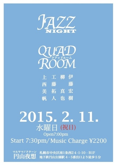 20150211@円山夜想 -2
