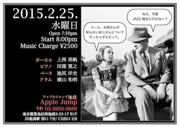 20150225@apple jump -2
