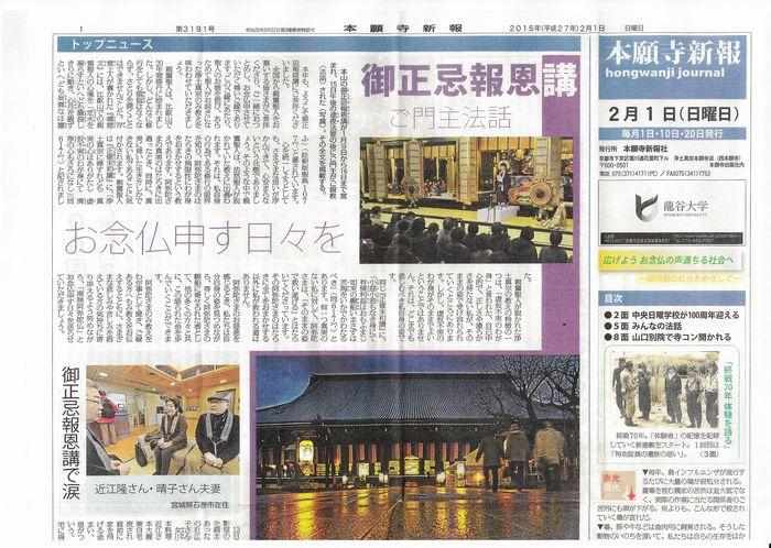 20150213本願寺新報