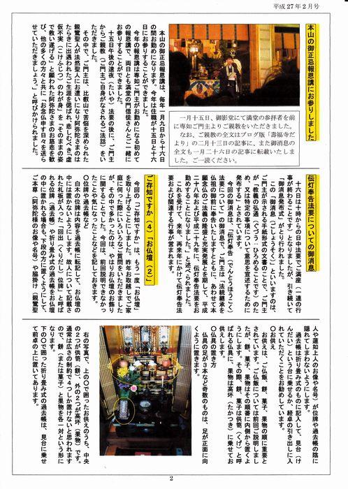 20150216新聞2