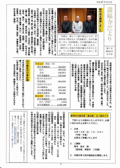 20150216新聞1