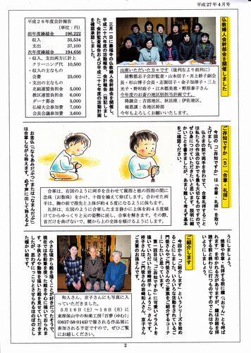 20150406新聞2