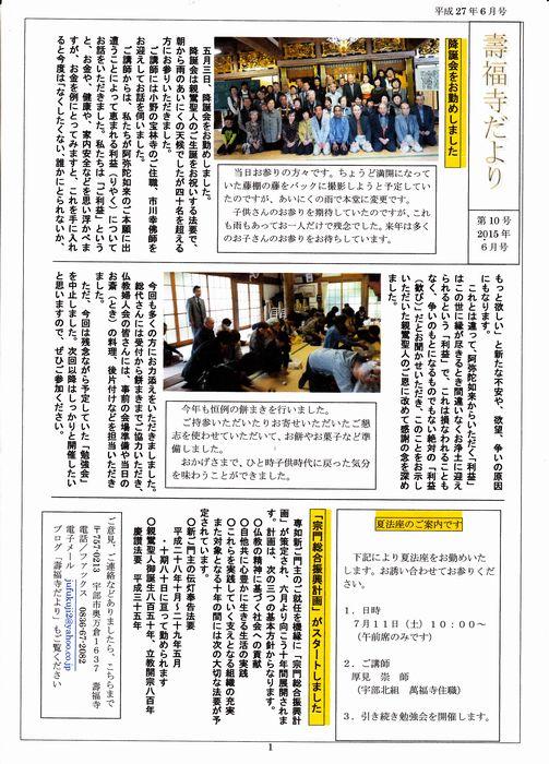 20150612新聞1