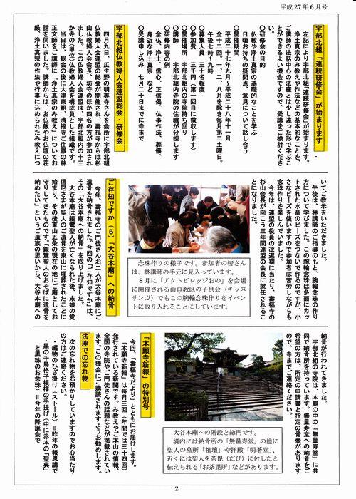 20150612新聞2