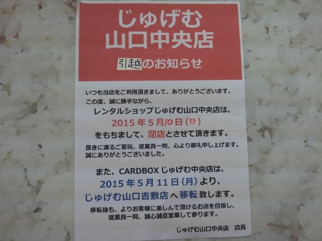 20150411_212544[1]
