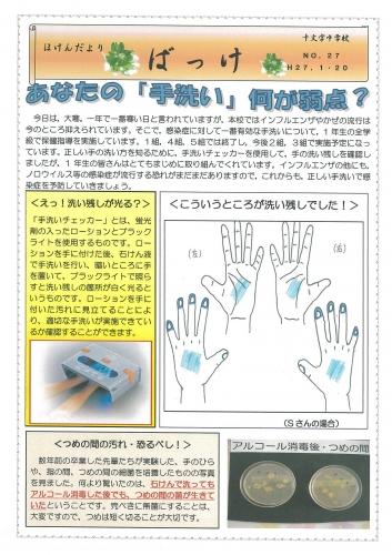 ばっけ27(表)
