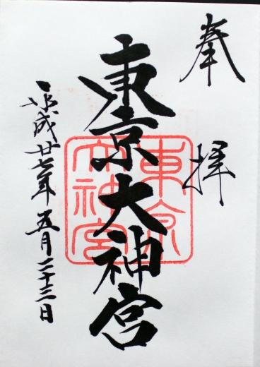 寺社巡り 二日目 11