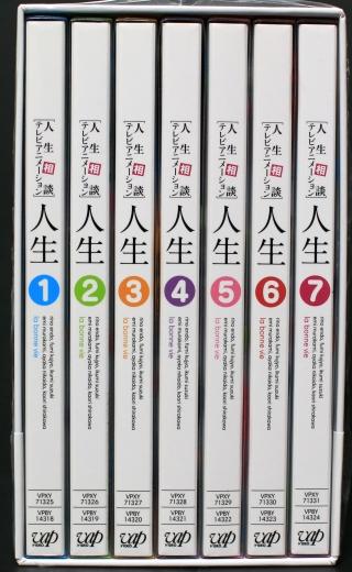 人生相談テレビアニメーション「人生」ボックス 01