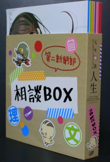 人生相談テレビアニメーション「人生」ボックス 02