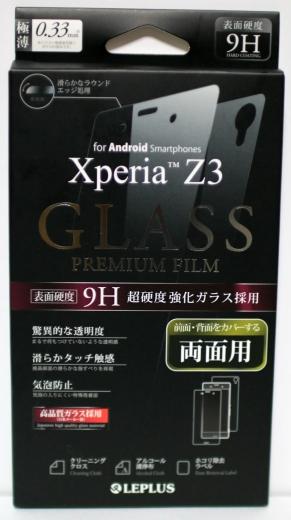 Xperia Z3 保護ガラス 01