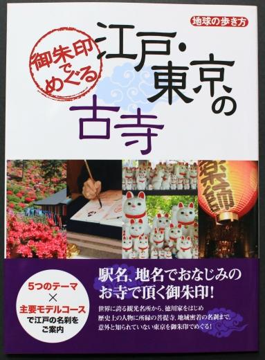 御朱印でめぐる 江戸・東京の古寺