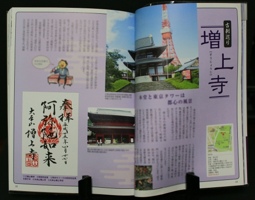 御朱印でめぐる 江戸・東京の古寺 見開き