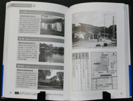 全国護国神社巡拝ガイドブック 見開き2