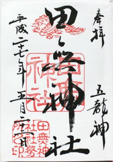寺社巡り 一日目 06
