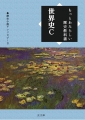 worldhistory_c.jpg