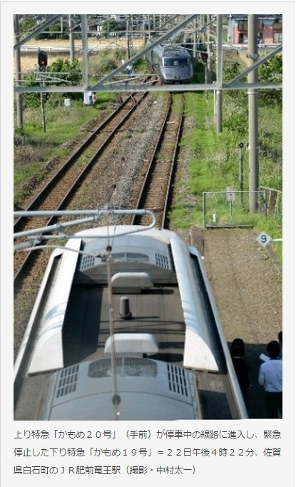 2015-05-22_Nishinippon_JR-Incident-01.jpg